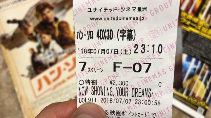 4DXのチケット