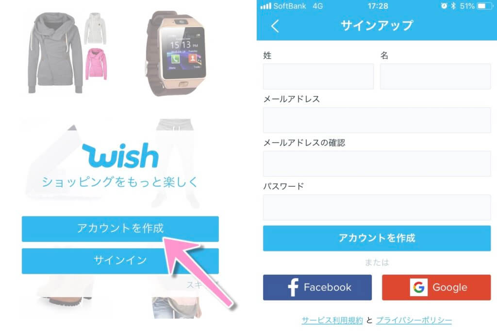 wishにサインアップ