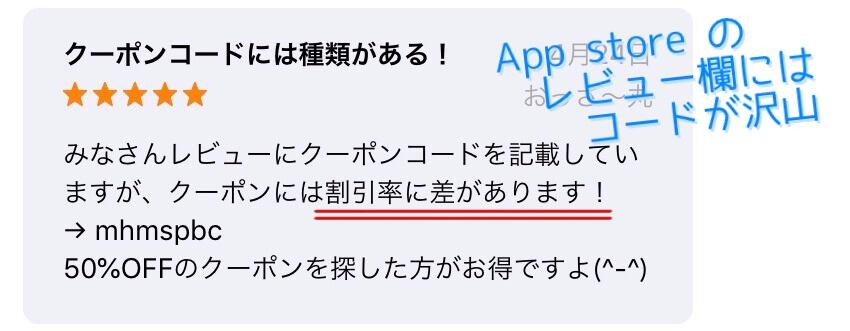 Wish-最大50%offのプロモーションコード