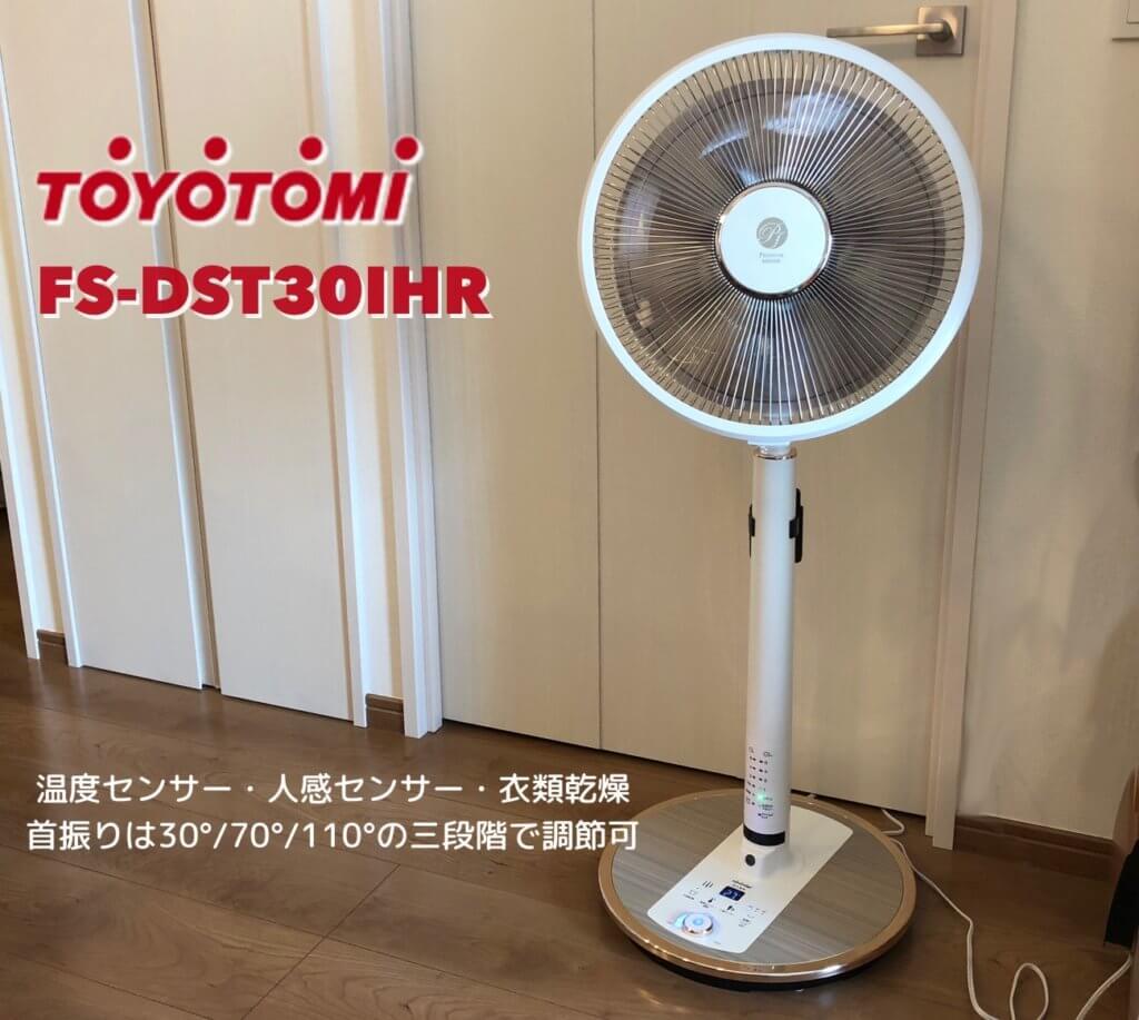 トヨトミDC扇風機