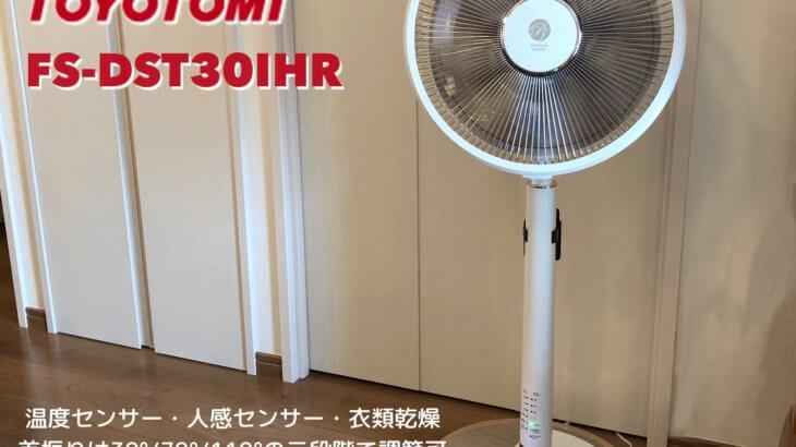 トヨトミのDC扇風機はレビューが全然無いけど買ってみました