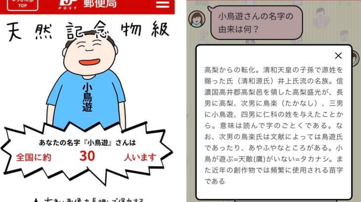 今トレンドの郵便局の検索サイト【ニッポンの名字】で、話題の名前を調べてみましたよ!小鳥遊・水卜・筒香ナドナド