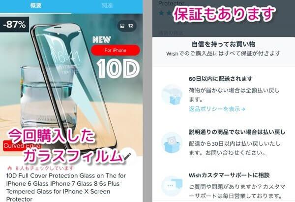 ショッピングアプリ【Wish】の使い方・攻略方法をレビューします 〜注文とサポート〜