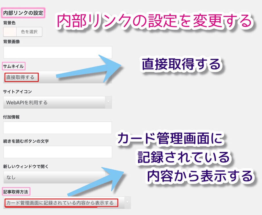 Pz-LinkCardの内部リンク設定変更
