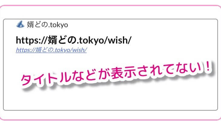 日本語ドメインをリンクする時は気をつけよう!WordPressプラグイン【Pz-LinkCard】のブログカードが表示されないのは初歩的なミスだった件