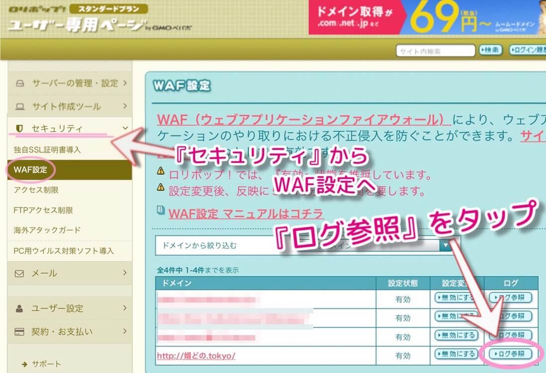 WAF設定のためにログを参照