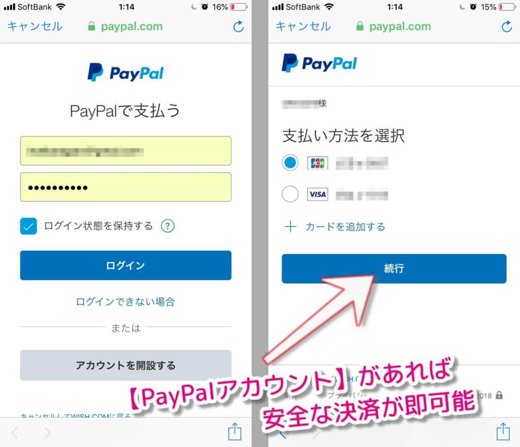 PayPalにログイン