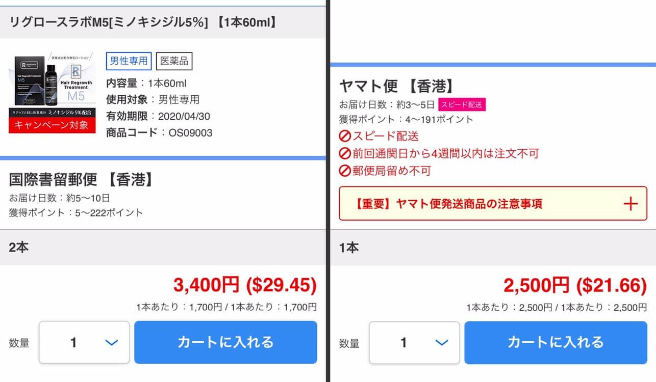 リグロースラボM5の値段