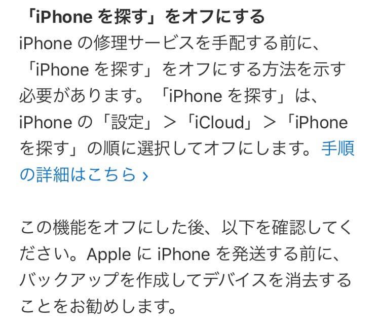 iPhoneを探すをオフにする