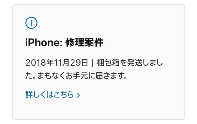 マイサポートでiPhoneの修理状況を確認
