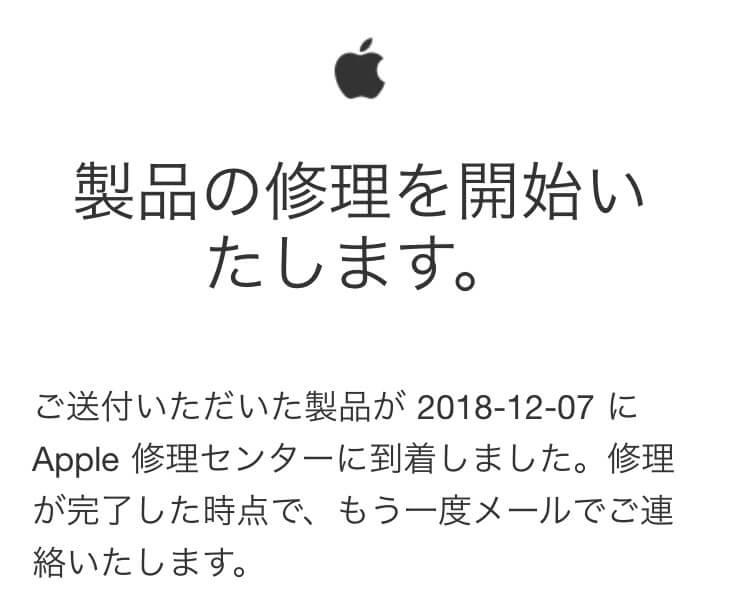 iPhoneの修理を開始したというメール