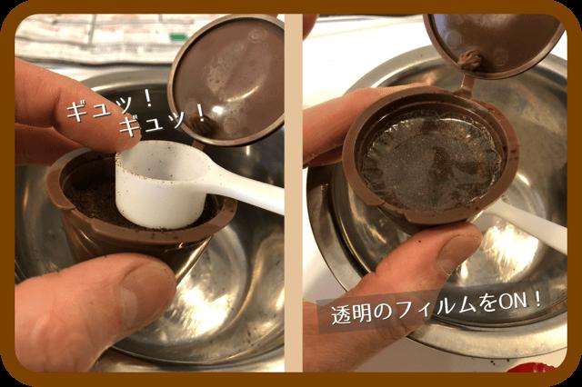 コーヒー豆をスプーン2杯入れ、上から押してならしたら、オリジナルカプセルの透明フィルムを乗せて蓋をする
