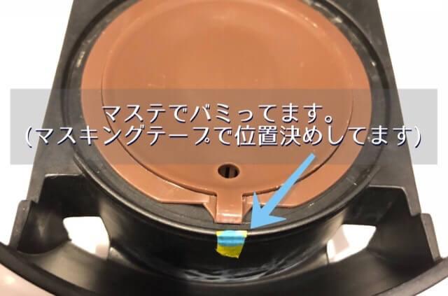 マスキングテープなどで場所決めをして、穴の刺し間違いを防ぐと良いかと