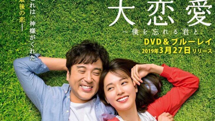 若年性アルツハイマーをテーマにした『大恋愛』は人生の一つ一つを大切にしたいと思えるドラマでした(ネタバレほぼ無し) | 2018年の見るべき番組