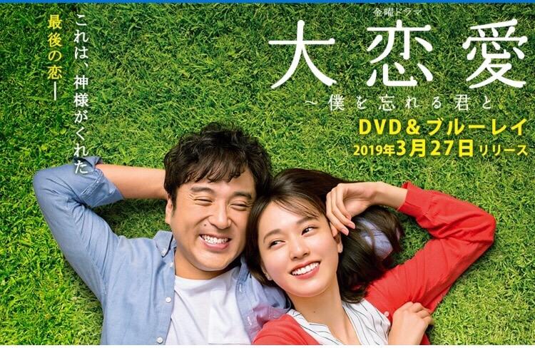 大恋愛が2018年の最高ドラマだった(婿どの調べ)