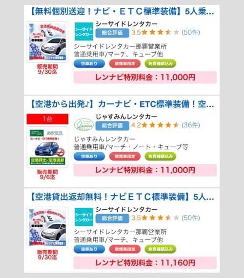沖縄のレンタカーの最安値を調べると空港貸出が出てきますよ