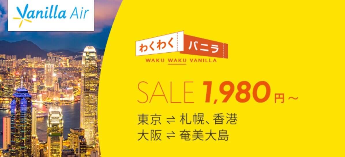 バニラエアのセール情報は要チェック!格安価格で沖縄旅行が楽しめる