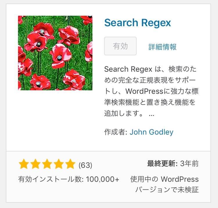 Search Regexのアイコン画面