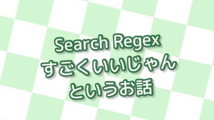 過去記事を書き換えたい!面倒なコードの置き換えも一括でやってくれるプラグイン【Search Regex】なら楽ちん便利でオススメ!