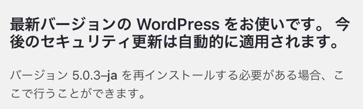 ワードプレスのバージョンは2019年2月現在最新版の『5.0.3-ja』