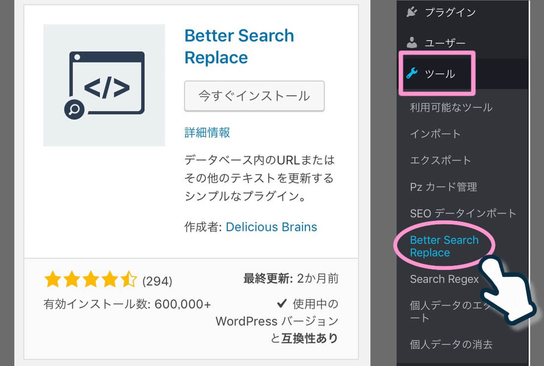 Better Search Replaceというプラグインをインストール&有効化