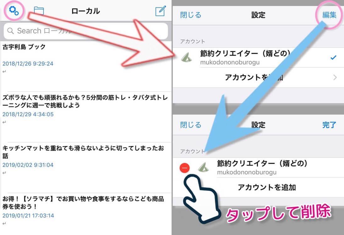 PressSyncでワードプレスのアカウントを削除してログインし直す方法