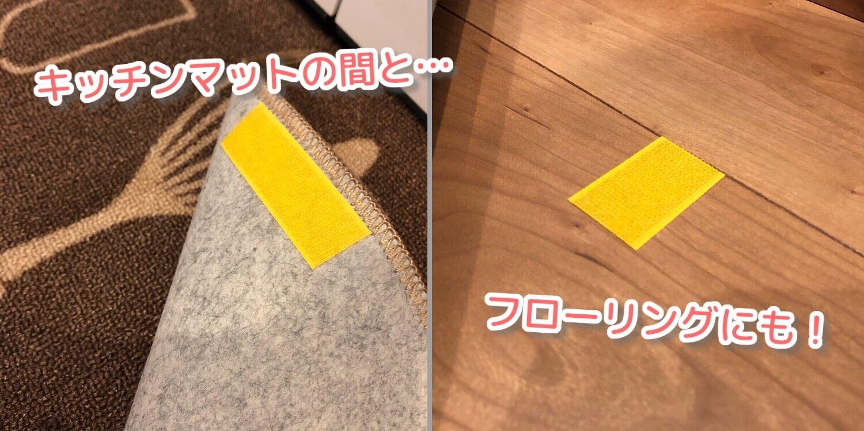 キッチンマットを固定する簡単な方法にマジックテープ