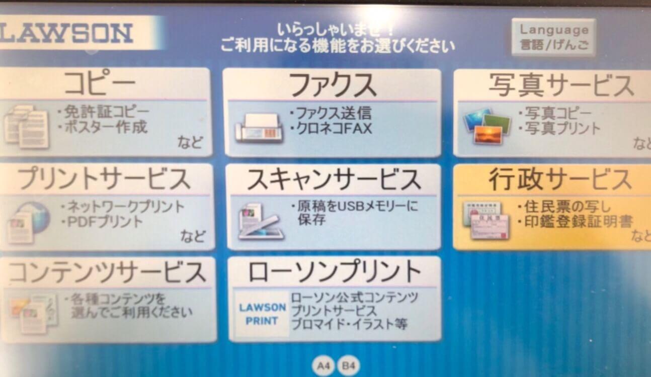 ローソンのマルチコピー機のトップ画面