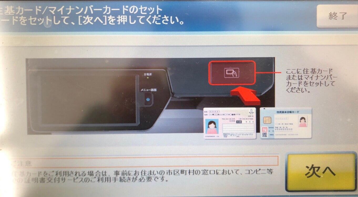 マイナンバーカードを画面横のトレイにセット