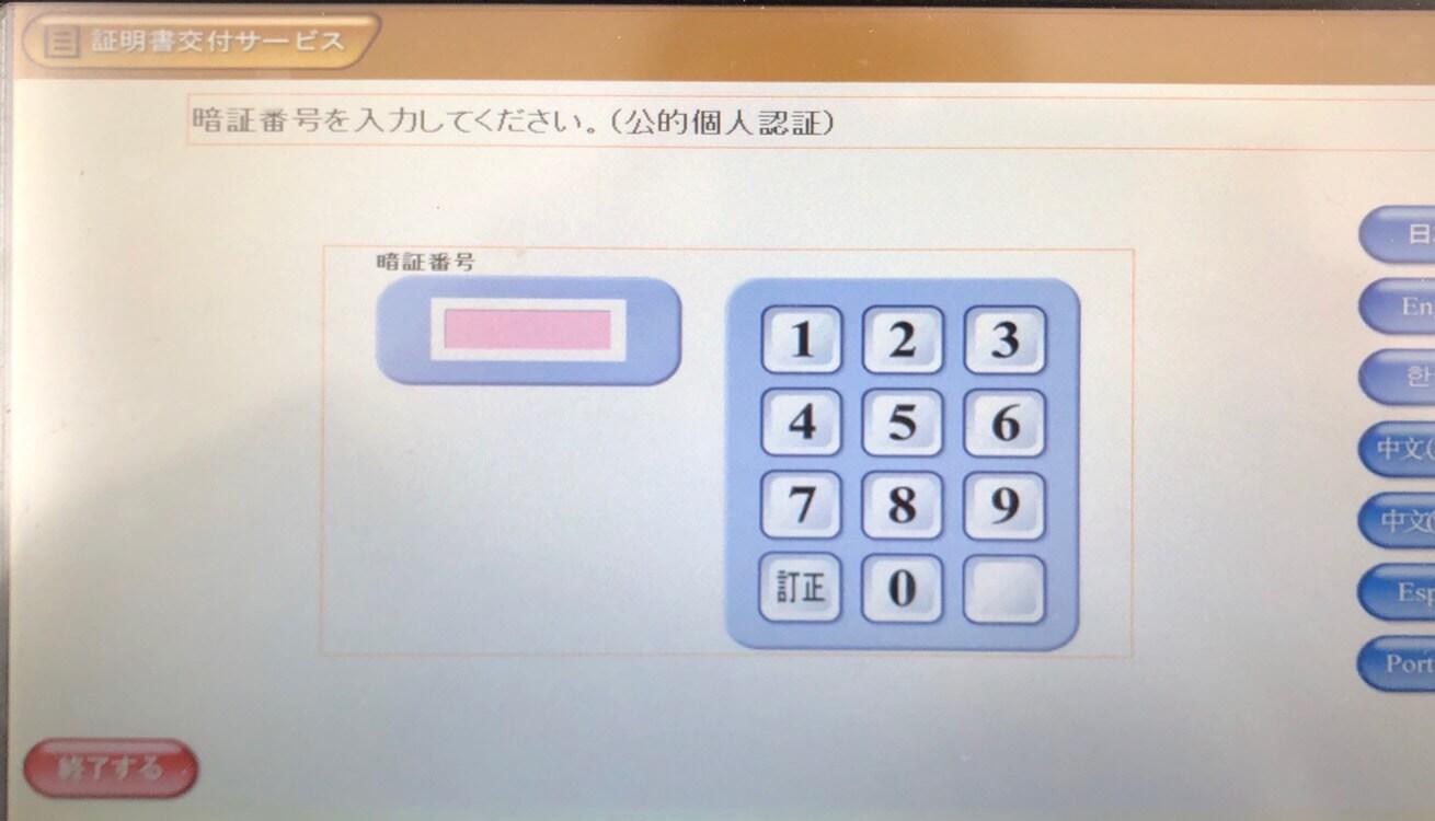 証明書交付サービスには、マイナンバーカード作成時の暗証番号が必要