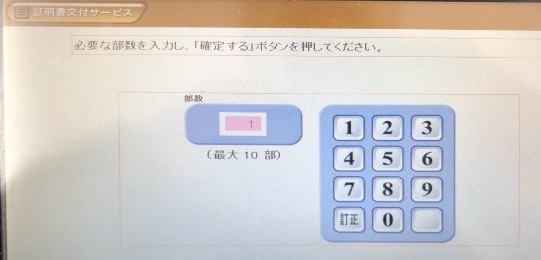 マイナンバーカードで住民票を取得!発行部数画面