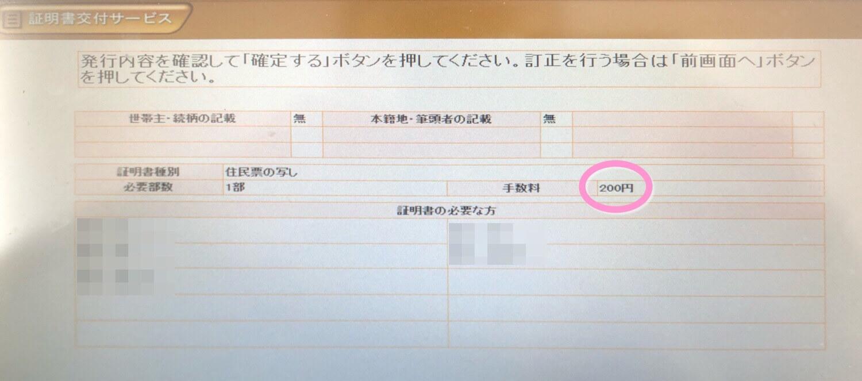 住民票をマイナンバーカードでコンビニ交付する場合の手数料はいくら?200円
