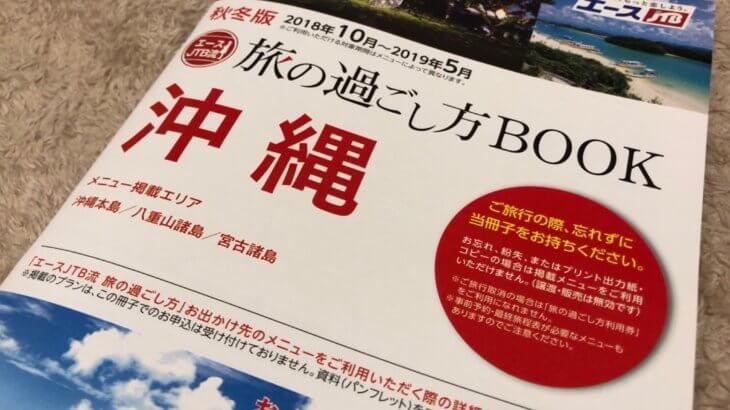 沖縄をお得に旅行するならJTBの【旅の過ごし方BOOK】がおすすめ!使い方によっては会心の一撃クラスの安さに!?