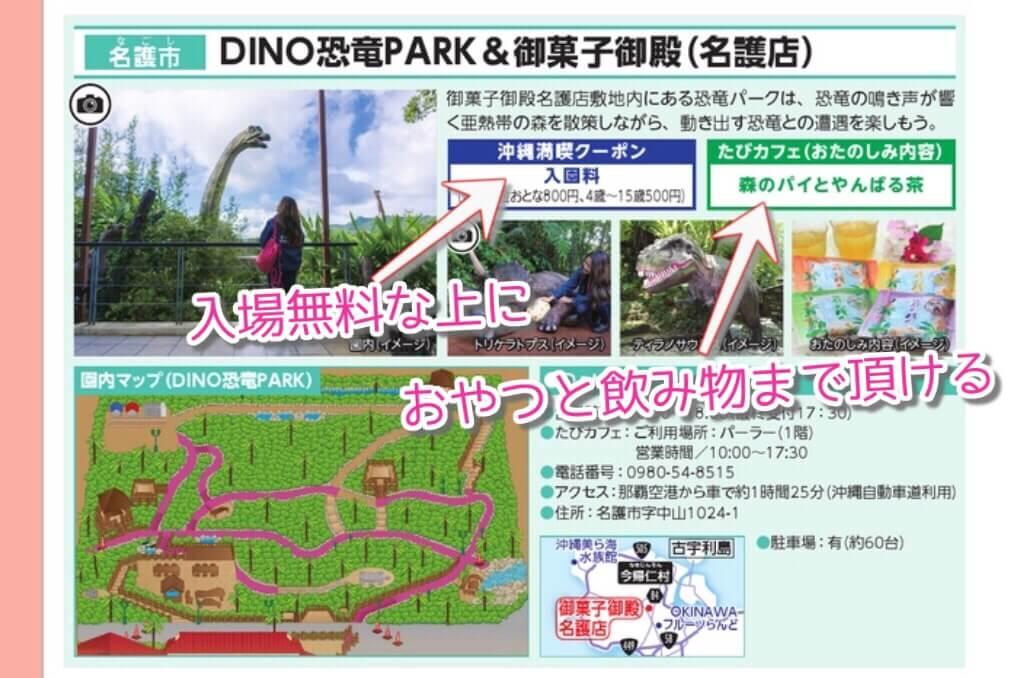 DINO恐竜PARKはお菓子御殿のとなりで買い物もオススメ。旅の過ごし方BOOKで入場無料だしパイとやんばる茶が貰えました