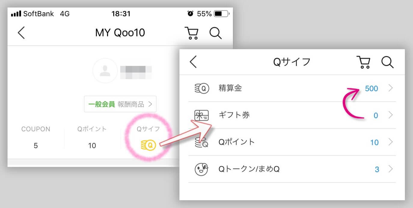 ギフト券はMy Qoo10からQサイフで精算金(電子マネー)として追加する事で有効化