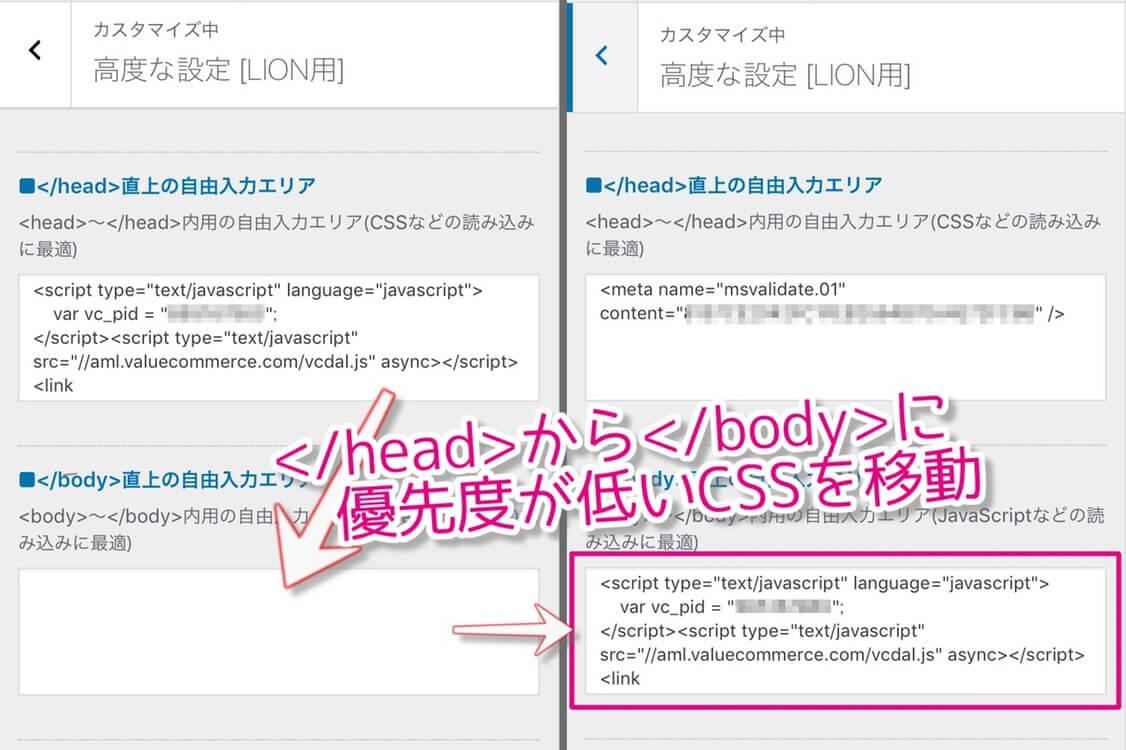 CSSやJavaScriptをheadからbodyに移動