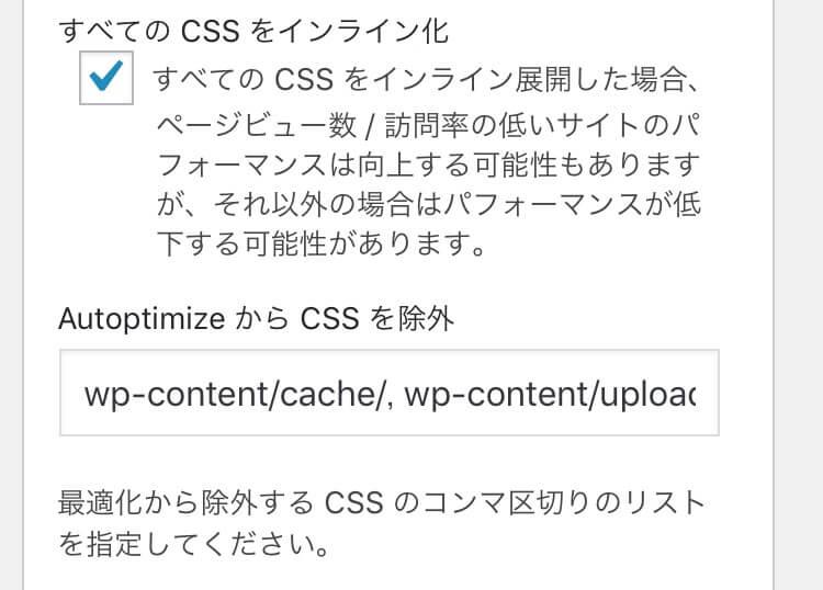 Autoptimize「すべてのCSSのインライン化」には弊害もある
