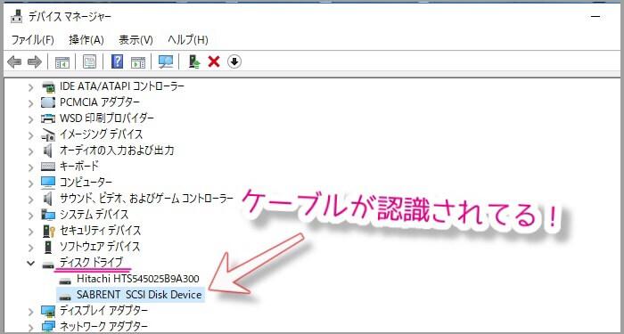 デバイスマネージャーでSSDが認識されてるかどうか確認したらSabrentのケーブルの方が優先して表示されてる