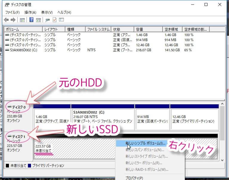 ディスク1に新しいSSDが未割り当ての状態で表示される。未割り当てとは?