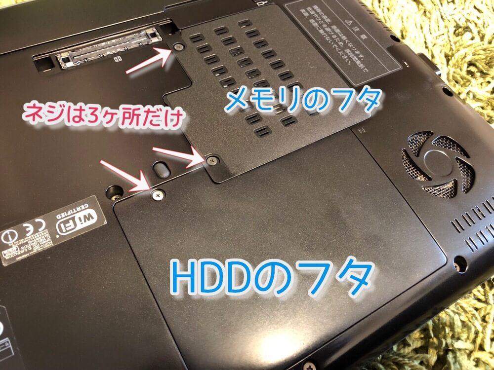 TOSHIBA rx3 ノートパソコンの裏側。メモリのフタを外してからHDDにアクセス。SSD換装は簡単。