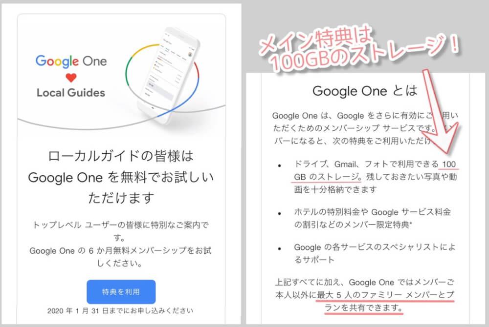 Google Oneへのお誘いメール。無料トライアルは6ヶ月間100GB使える