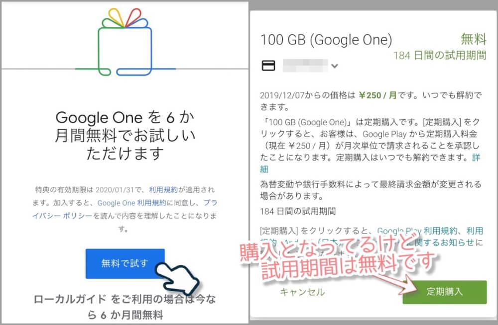無料で試す>定期購入でGoogle Oneの試用登録完了