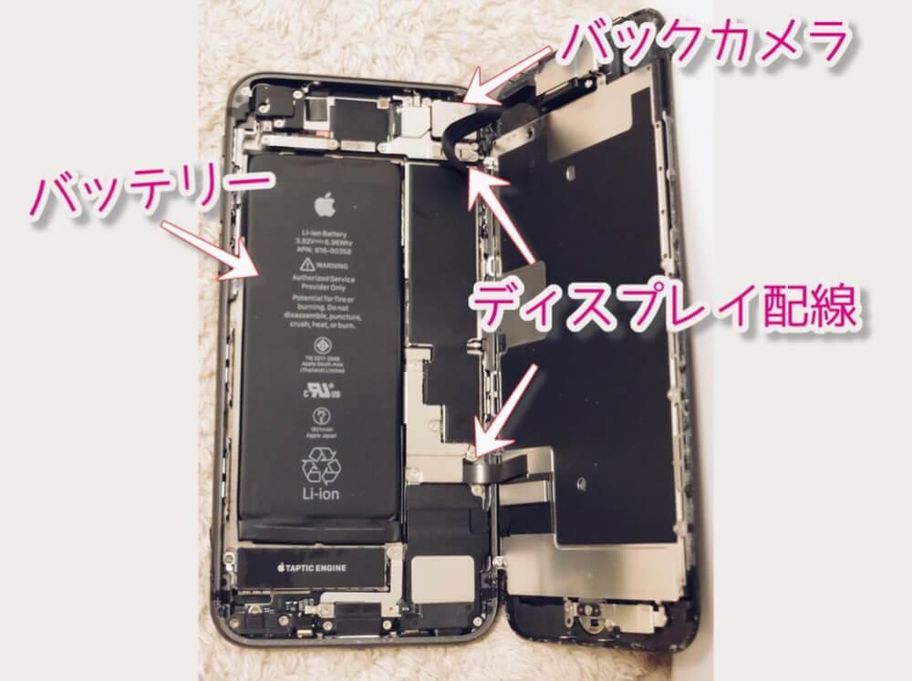 iPhone8の中身とディスプレイを外す際の注意点