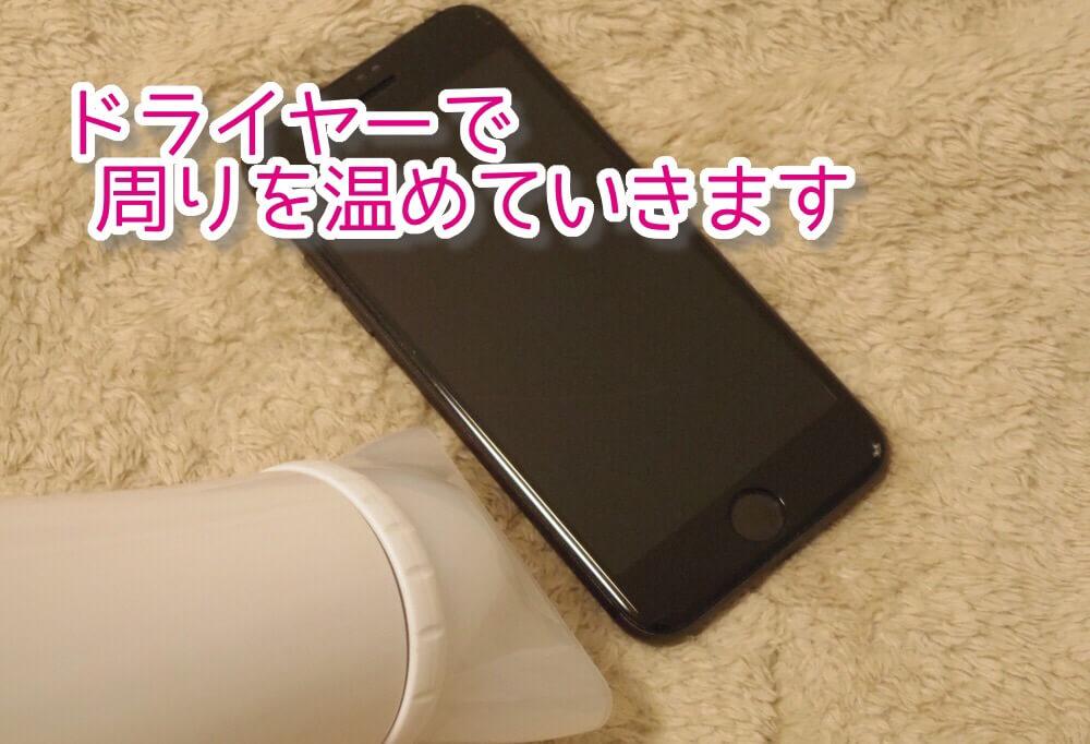 iPhoneの防水機能の要、防水テープを剥がすためにはしっかり温めることが必要
