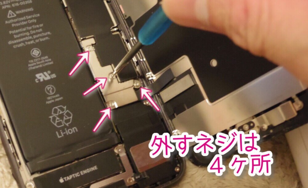 ディスプレイ配線を取るために、金属のカバーを外します