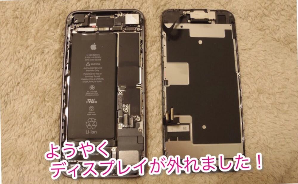 iPhone8のディスプレイが外れた状態。中身。