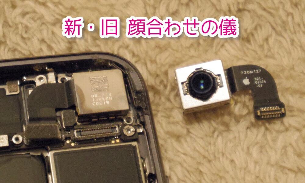 iPhone8のカメラ交換。新旧顔合わせの図。