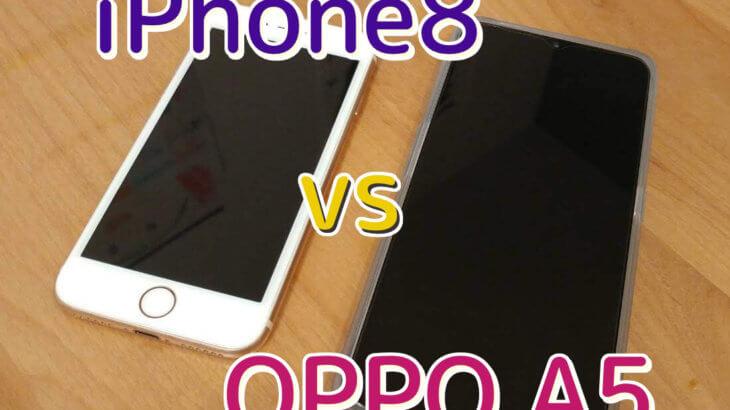 気になる?気にならない?OPPO A5とiPhone8のスペックを比べてみた結果!