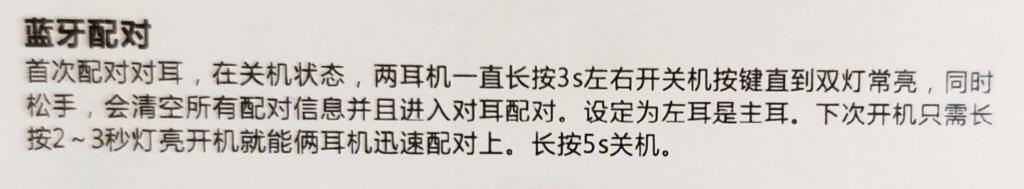 inPods12の中国語説明書