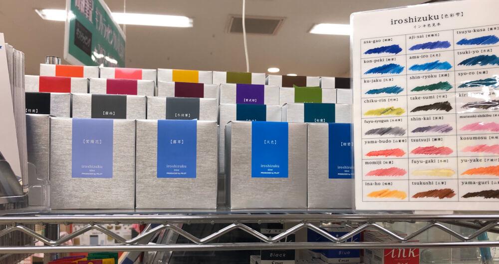 万年筆用に好きな色のインクを探すのは楽しそう